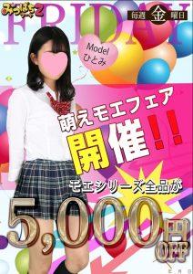 池袋JK制服いちゃキャバ【みつばちマーヤZ(ゼット)】公式HP ひとみ 萌えモエフェアポスター