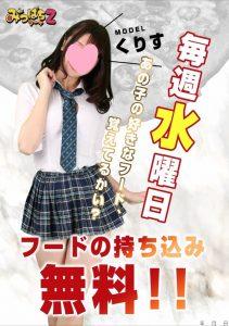 池袋JK制服いちゃキャバ【みつばちマーヤZ(ゼット)】公式HP くりす フード持ち込み無料dayポスター