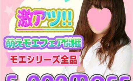 池袋JK制服いちゃキャバ【みつばちマーヤZ(ゼット)】公式HP ねね 萌えモエフェアポスター