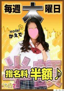 池袋JK制服いちゃキャバ【みつばちマーヤZ(ゼット)】公式HP かえで 指名料半額dayポスター