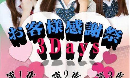 池袋JK制服いちゃキャバ【みつばちマーヤZ(ゼット)】公式HP りと ゆうの ましろ お客様感謝祭3daysポスター